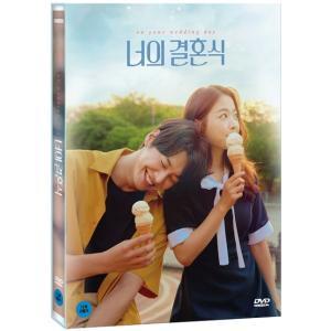 あなたの結婚式 (DVD) 韓国版(輸入盤)|scriptv