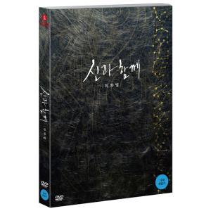 神と共に - 罪と罰 (2DVD) (通常版) 韓国版(輸入盤)|scriptv