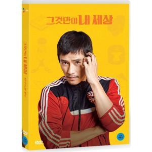 それだけが僕の世界 (2DVD) (通常版) 韓国版(輸入盤)|scriptv