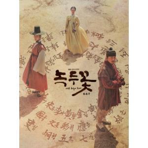 緑豆の花 OST (2CD) (SBS TVドラマ) CD (韓国盤)