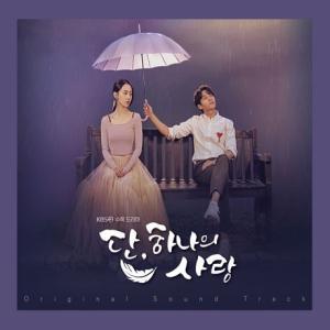 ただ、一つだけの愛 OST (KBS TVドラマ) CD (韓国盤)