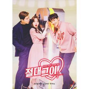 絶対彼氏。OST (SBS TVドラマ) CD (韓国盤)