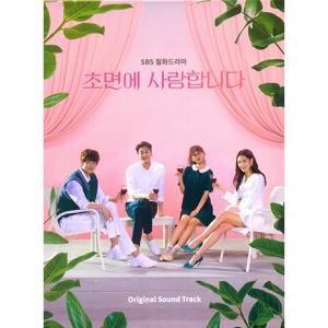 初対面で愛します OST (SBS TVドラマ) CD (韓国盤)