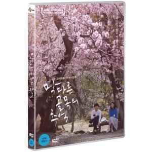 デッドエンドの思い出 (DVD) 韓国版(輸入盤)|scriptv