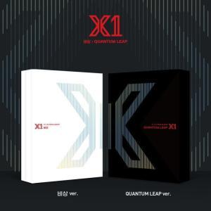 【予約】X1 1stミニアルバム - 飛翔 : Quantum Leap (ランダムバージョン) CD (韓国版)