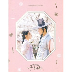 新米史官ク・ヘリョン OST (MBC TVドラマ) CD (韓国版)
