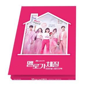 メロが体質 OST (JTBC TVドラマ) CD (韓国版)