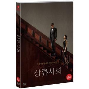 上流社会 (DVD) 韓国版(輸入盤)|scriptv