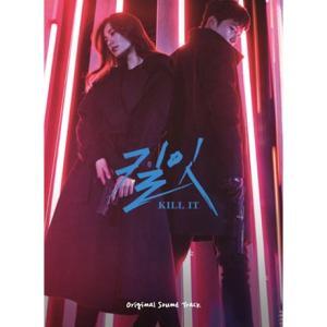 Kill It OST (2CD) (OCNドラマ) (韓国版)