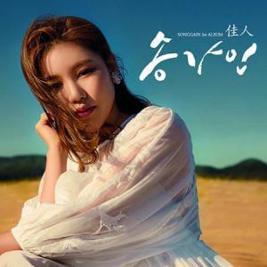 ソン・ガイン 1stアルバム − 佳人(ガイン) CD (韓国版) scriptv