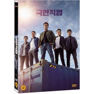 エクストリーム・ジョブ (2DVD)韓国版(輸入盤)