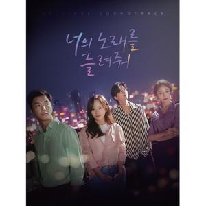 あなたの歌を聴かせて OST (2CD) (KBS TVドラマ) (韓国盤)