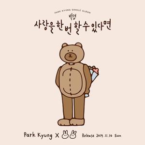 パク・キョン シングル - 愛を一度することができれば CD (韓国盤) scriptv