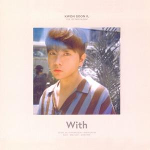クォン・スニル 1stアルバム - With CD (韓国盤) scriptv