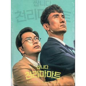 安いです 千里馬マート OST (tvN TVドラマ) CD (韓国盤)