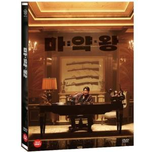 麻薬王 (2DVD) 韓国版(輸入盤)|scriptv