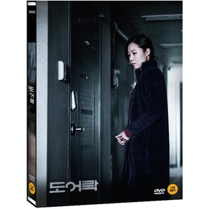 ドアロック (DVD) 韓国版(輸入盤)|scriptv