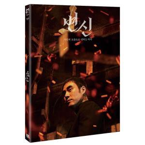 変身 (2DVD) 韓国版(輸入盤)|scriptv