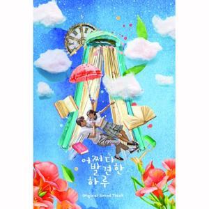 偶然見つけた一日 OST (2CD) (MBC TVドラマ) (韓国版)
