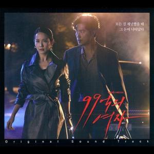 99億の女性 OST (KBS TV Drama) CD (韓国版)