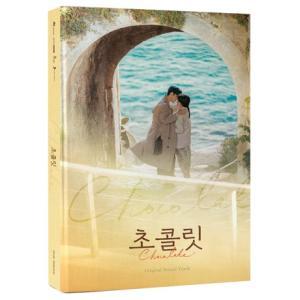 【予約】チョコレート OST (JTBC TVドラマ) CD (韓国盤)