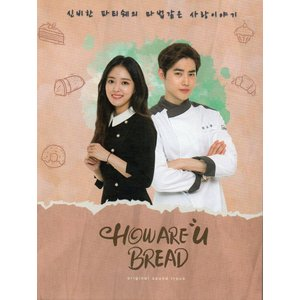 How Are U Bread OST CD (韓国盤)|scriptv