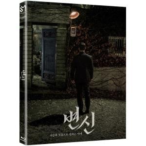 変身 (Blu-ray) (韓国版) (輸入盤)|scriptv