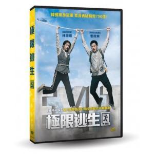 EXIT 極限逃生 (2019) (DVD) (台湾版)(輸入盤)|scriptv