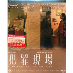 犯罪現場 A Witness out of the Blue (2019) (Blu-ray) (香港版) (輸入盤)|scriptv