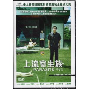 パラサイト 半地下の家族  (2019) (DVD) (香港版) (輸入盤)|scriptv
