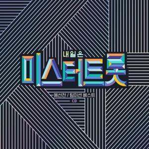 Mr Trot (2CD) (韓国盤) scriptv
