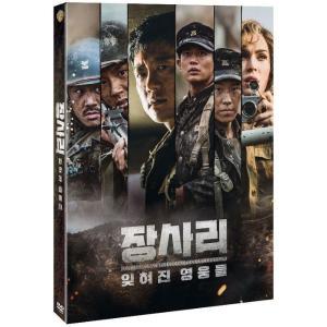 チャンサリ 忘れられた英雄 The Battle of Jangsari (2DVD) (普通版) 韓国版(輸入盤)|scriptv