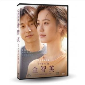82年生まれ、キム・ジヨン Kim Ji-Young, Born 1982 (DVD) (台湾版) ...