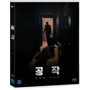 工作 黒金星と呼ばれた男 (2Blu-ray) (通常版) (韓国版) (輸入盤)|scriptv