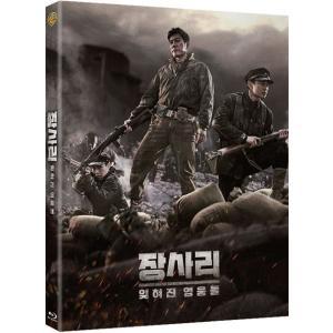 チャンサリ 忘れられた英雄 The Battle of Jangsari (Blu-ray) (通常版) (韓国版) (輸入盤)|scriptv