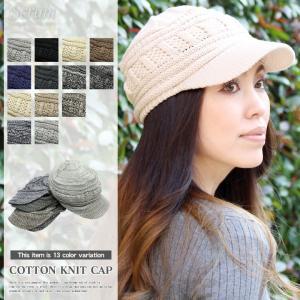 ニット ニット帽 ニットキャップ CAP 帽子 コットン レディース メンズ CAP つば付き ツバ...