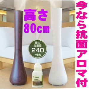 アロマ加湿器/80cmハイポジショ ンデザインスリム加湿器/...