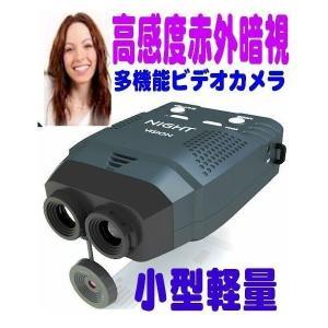 遠赤外線暗視スコープビデオカメラ/高感度ナイトビジョン 予約