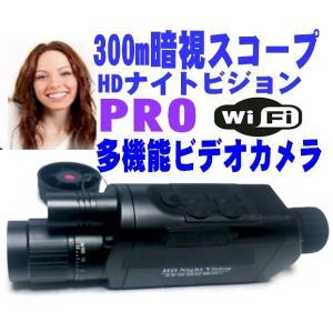 業務用 4世代高画質ハイビジョン300m 赤外線暗視スコープビデオカメラ/高感度ナイトビジョン WIFI付き スマホ タブレットIphone対応|scs
