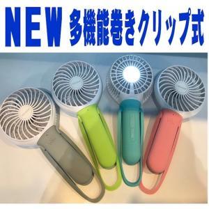 ハンディーファン USB充電式ハンディ巻きクリップ式ミニ扇風機 卓上扇風機 壁掛け扇風機ファン 人気おしゃれな手持ち多機能ライト DCモーター採用|scs