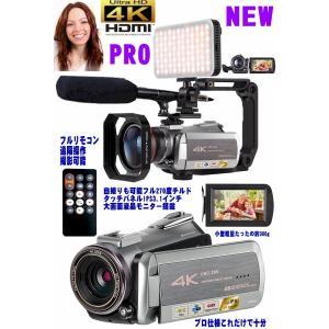 最新プロ高画質 4Kデジタルビデオカメラフルセット タッチパネル液晶搭載ナイトビジョンカメラ 業務用...