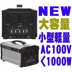 急速充電対応のAC100V 最大1000W 出力 600wh DC12V 15A 3系統 USB x...