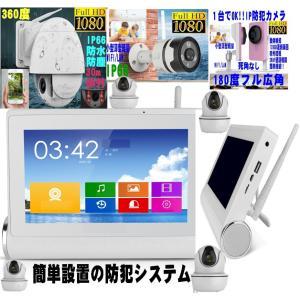 最新 簡単防犯カメラシステムタブレットPC 高画質4ch ハイコストバアォーマンス hd防犯録画レコーター|scs
