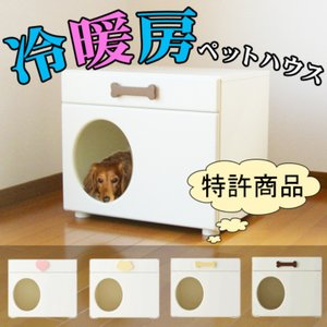 ペットハウス オアシス 横置き型 犬 猫 ペットの夏の熱中症 留守番 暑さ対策に涼しいペットハウス 保冷剤で冷房 する ひんやり グッズ ハウス ベッド。