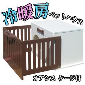 犬の暑さ対策に涼しいペット用品 夏は保冷剤でひんやり冷房 留守番 熱中症 対策にエアコン不要の室内用 ペットハウス オアシス ケージ付