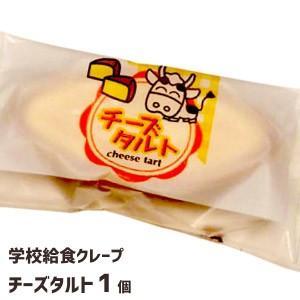 懐かしのあの味が楽しめる! さくさくほろほろのタルト生地に包まれた濃厚なチーズクリーム。 給食で奪い...