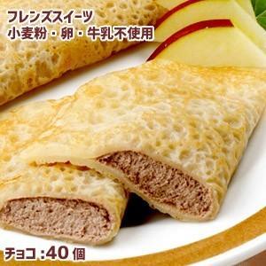 フレンズクレープ チョコ 30g 40個 アレルギー配慮 リニューアル給食デザート 冷凍スイーツ  国産米粉 国産大豆 自家製豆乳 ショコラ