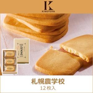商品名:北海道ミルククッキー札幌農学校 内容量:(12枚入り) 原材料:小麦粉、バター、練乳パウダー...