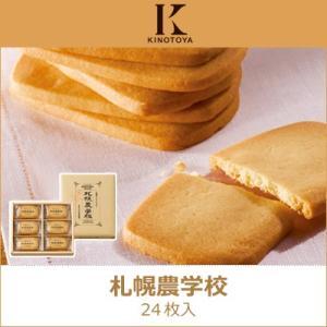 商品名:北海道ミルククッキー札幌農学校 内容量:(24枚入り) 原材料:小麦粉、バター、練乳パウダー...