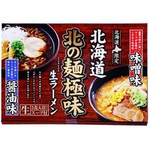 北海道限定 北の麺極味 5食入 生ラーメン らーめん お土産 ご当地